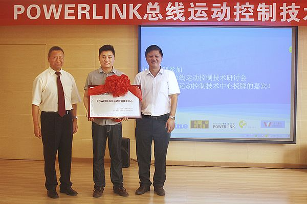 Powerlink Motion Control Center Opens in Wuhan