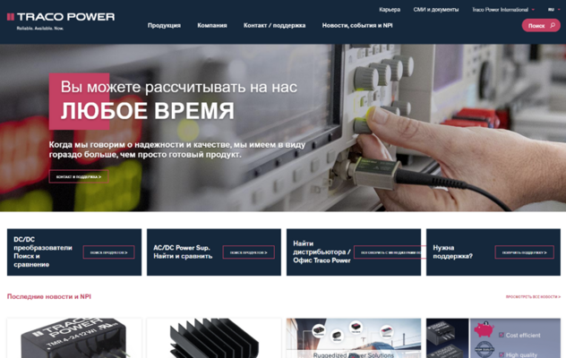 Traco Power Launches New Website in Russian