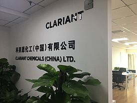 Clariant Supports Chinese Refining and Chemical Industries